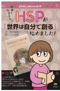 敏感で生きづらい...HSPが『世界は自分で創る』始めました!の本