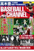 高木豊「BASEBALL CHANNEL」の本