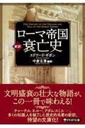[新訳]ローマ帝国衰亡史の本