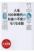 OD>大活字版人生100年時代のお金の不安がなくなる話の本