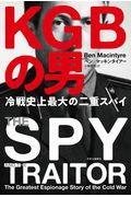 KGBの男の本