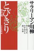 サラリーマン川柳とびきり傑作選の本