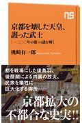 京都を壊した天皇、護った武士の本