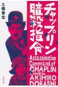 チャップリン暗殺指令の本