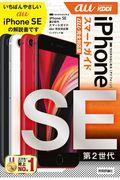 ゼロからはじめるiPhone SE第2世代スマートガイドau完全対応版の本