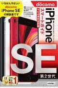 ゼロからはじめるiPhone SE第2世代スマートガイドドコモ完全対応版の本