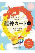 龍神カードミニの本