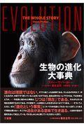 生物の進化大事典の本