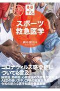 スポーツ救急医学 令和版の本