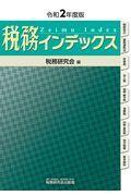 税務インデックス 令和2年度版の本