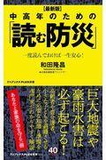 最新版 中高年のための「読む防災」の本
