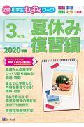 Z会小学生わくわくワーク3年生夏休み復習編 2020年度の本