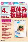 Z会小学生わくわくワーク4年生夏休み復習編 2020年度の本