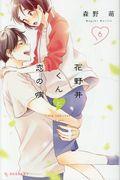 花野井くんと恋の病 6の本