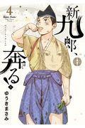新九郎、奔る! 4の本