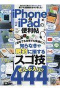 iPhone&iPadの便利帖の本