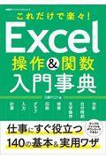Excel操作&関数入門事典の本