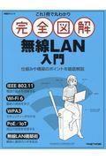 これ1冊で丸わかり完全図解無線LAN入門の本