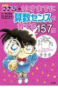 名探偵コナンの10才までに算数センスを育てる157問の本
