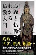増補改訂 カラー版お経と仏像でわかる仏教入門の本
