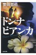 ドンナビアンカの本