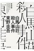 新装版 白馬山荘殺人事件の本