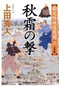秋霜の撃決定版の本