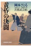 黄昏の決闘の本