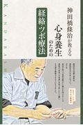 心身養生のための経絡・ツボ療法の本