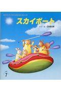 第2版 スカイボートの本