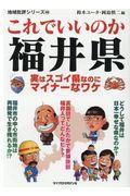 これでいいのか福井県の本