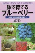 鉢で育てるブルーベリーの本