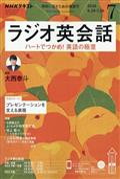 NHK ラジオ ラジオ英会話 2020年 07月号の本