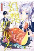 幻想グルメ 7の本