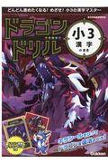 ドラゴンドリル 小3漢字のまきの本