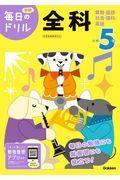 改訂版 小学5年全科の本
