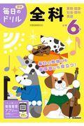 改訂版 小学6年全科の本