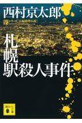 札幌駅殺人事件の本