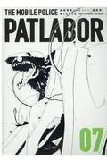 愛蔵版機動警察パトレイバー 07の本