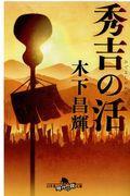 秀吉の活の本