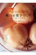 桃のお菓子づくりの本