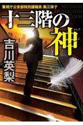 十三階の神の本