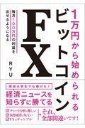 1万円から始められるビットコインFXの本