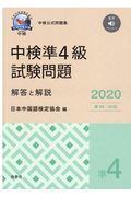 中検準4級試験問題「第98・99回」解答と解説 2020の本