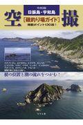 日振島・宇和島空撮[磯釣り場ガイド] 令和版の本