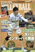 VOLLEYBALL (バレーボール) 2020年 07月号の本