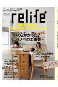 relife+ vol.37の本