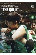 """V.LEAGUE OFFICIAL PHOTO BOOK THE RALLY"""" 女子編 2019ー20の本"""