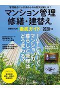 マンション管理修繕・建替え徹底ガイド 2020年版の本