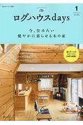ログハウスdaysの本